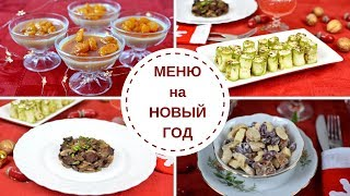 ЛУЧШЕЕ 🎅 Меню На Новый Год 2018 🎅 ИЗЫСКАННО И ВКУСНО 🎅