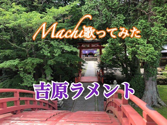 #54 吉原ラメント/Cover by Machi/歌ってみた