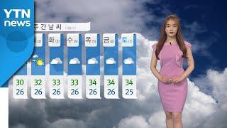 [날씨] 주말 전국 '비'…서울 한낮 33도, 여전한 …