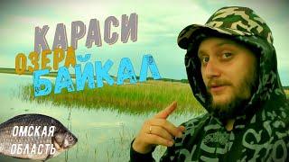 Озеро БАЙКАЛ Рыбалка в Омской области Ловля карася