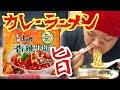 【激辛】中国のカレーラーメンが旨すぎた!!! の動画、YouTube動画。