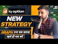 2020 Best Binary Option Strategy - 90% Wining Prediction - iq option strategy