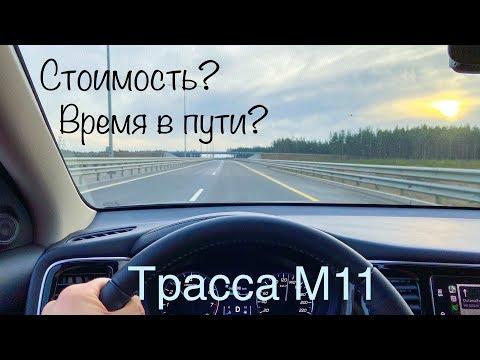 От Питера до Москвы! По трассе М11 «Нева» -стоимость пути, время.
