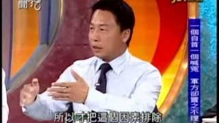 新聞挖挖哇:冤案的背後(2/6) 20110526