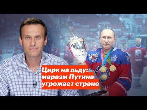 Смотреть Цирк на льду: маразм Путина угрожает стране онлайн