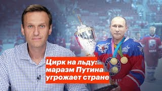 Download Цирк на льду: маразм Путина угрожает стране Mp3 and Videos