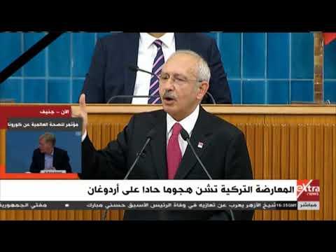 غرفة الأخبار | المعارضة التركية تشن هجوما حادا على أردوغان
