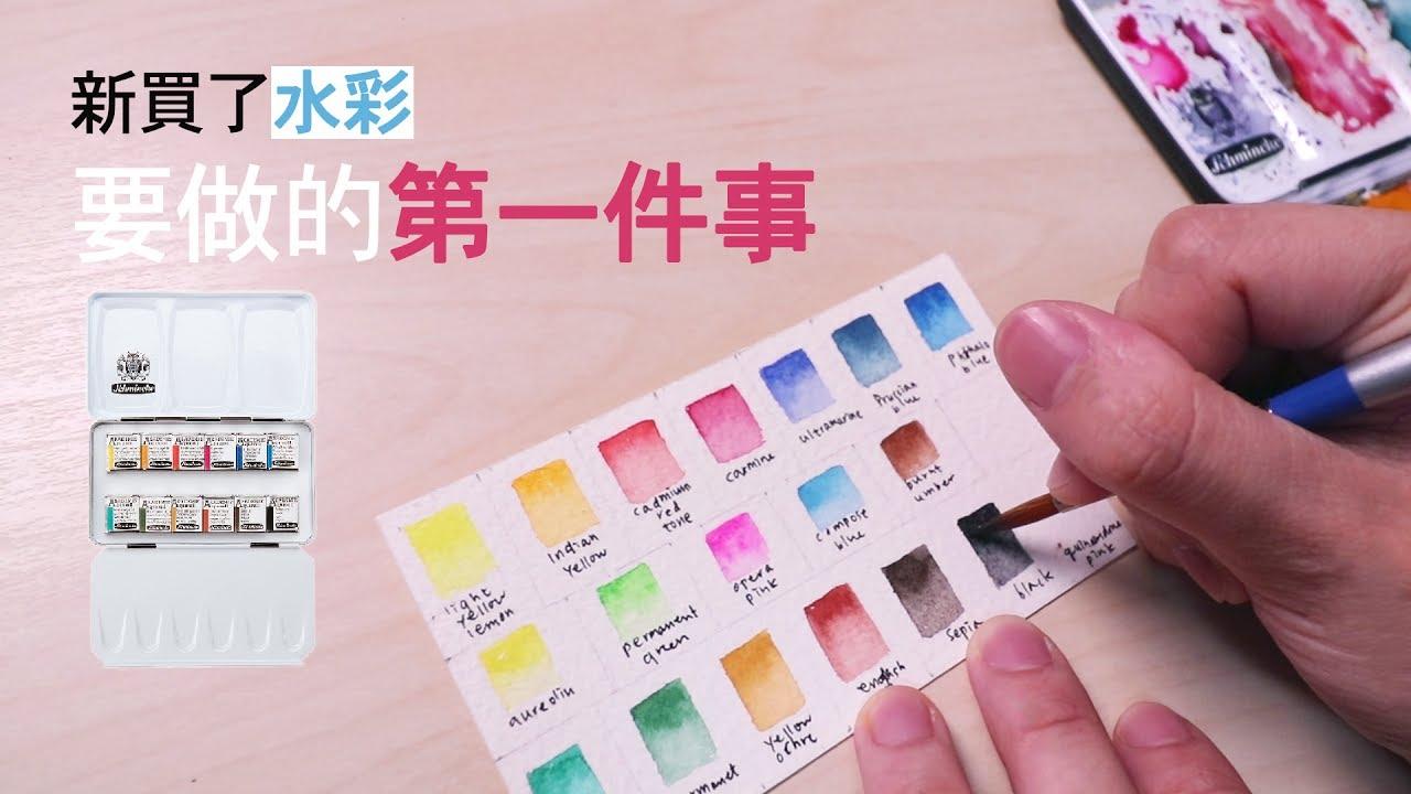 自製水彩色表教學|水彩畫教學・DIY|Watercolor swatch chart|Watercolor tutorial for beginners|yyillust - YouTube