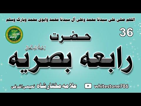 (36) Story of Hazrat Rabia Basri