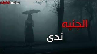 قصص جن : الجنيه ندى !!! (واقعيه)