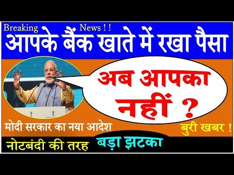 देश में हंगामा : Latest Breaking News Update ! new frdi bill bank depositors bankruptcy your money