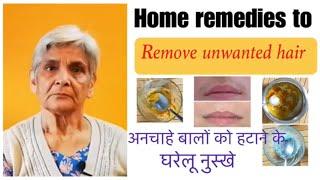 DIY for unwanted hair removal , How to remove unwanted hair, अनचाहे बालों को हटाने के घरेलू नुस्खे