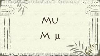 Video The Greek Alphabet (English pronunciation for math & science) download MP3, 3GP, MP4, WEBM, AVI, FLV Juni 2018