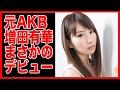 【元akb48】増田有華まさかのデビュー「全てが刺激的で新鮮」