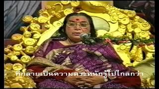 สหัสราระบูชา Sahasrara Puja 1999
