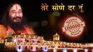 तेरे सोहणे दर नूं || DJJS Bhajan || Shri Ashutosh Maharaj Ji