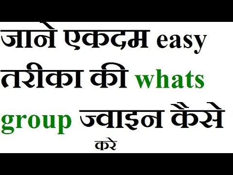 whats group join app/ whats group join kaise kare / how to join whatsapp  group