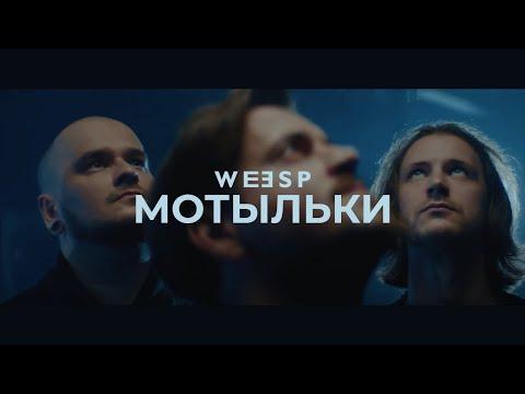 Смотреть клип Weesp - Мотыльки