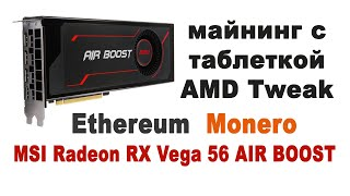 Майнинг с AMDTweak на MSI AMD Radeon RX VEGA 56 Air Boost