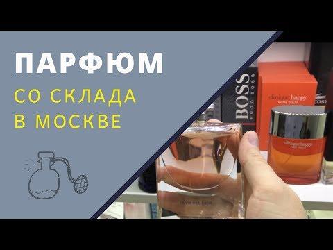 Парфюмерия оптом Москва. Купить духи оптом