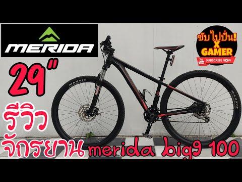 """จักรยาน เสือภูเขา 🔴รีวิวจักรยานเสือภูเขา Merida Big9 ขนาดล้อ29"""" MTB"""