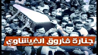 جنازة فاروق الفيشاوي .. تأثر رشوان توفيق وسمية الألفي ونهال عنبر أول الحضور