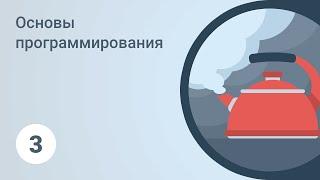 Основы программирования. Первая программа. Урок 3 [GeekBrains](https://geekbrains.ru/?utm_source=youtube_geekbrains&utm_medium=social&utm_campaign=youtube_description - наш сайт. Курс