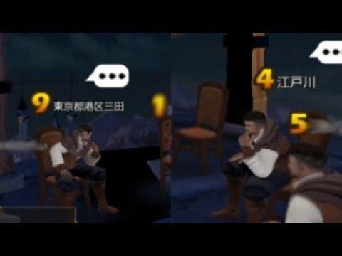 【人狼殺】江戸川vs港区三田