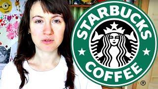СТАРБАКС — самое вкусное в Starbucks ☯ Культурный код