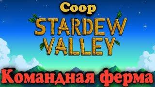 Игровая ферма - Stardew Valley (мультиплеер для двоих +)