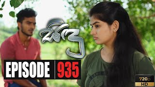 Sidu | Episode 935 06th March 2020 Thumbnail