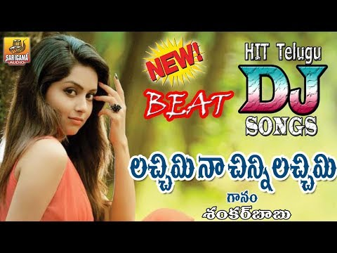 Lachimi Naa Chinni Lachimi Dj Video Song | Latest Remix Telangana Folk Dj Songs | Telugu Dj Songs
