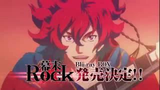 アニメ『幕末Rock』Blu-rayBOX<初回限定生産>CM