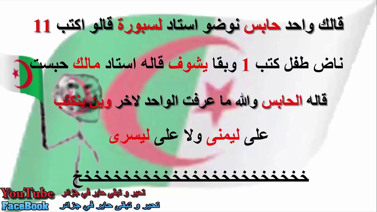 2019 Dahk Dz Nokat نكت جزائرية مضحكة جدا الجزائر Nokat Dahk
