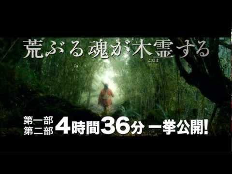 映画『セデック・バレ 第一部』『セデック・バレ 第二部』予告編