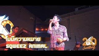 ไม่มีความหมาย - Sqweez Animal  [Live] 20Something Bar