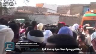 مصر العربية | لحظة تشييع ضحية هجمات سيناء بمحافظة المنيا