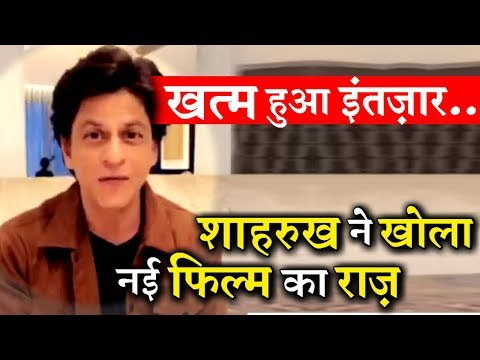 GOOD NEWS For Shahrukh Khan's Fans! He Will Officially Announce His Film in JUNE