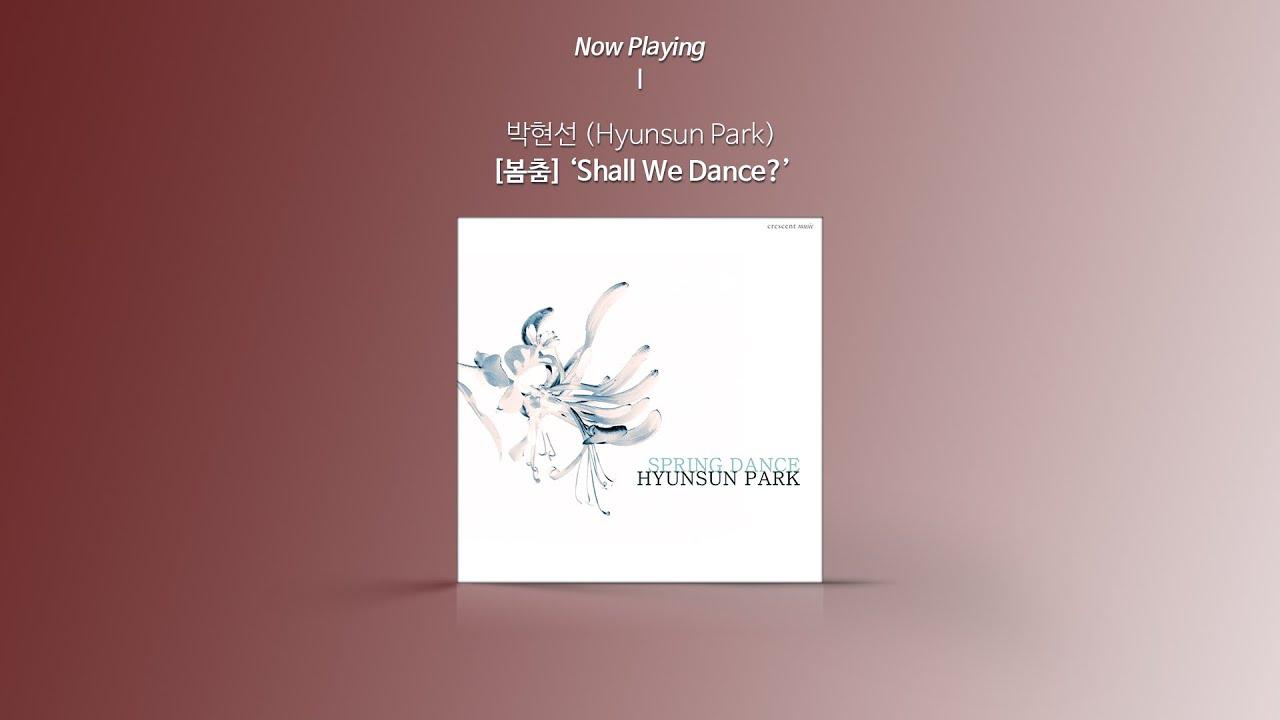 [Audio] Hyunsun Park (박현선) - Shall We Dance?