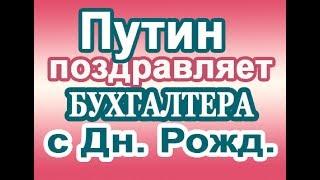 Поздравление бухгалтера с днем рождения голосом Путина