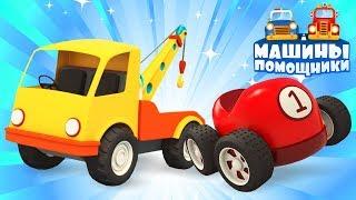 Развивающие мультики для малышей. Машинки помощники. Как ездить зимой?
