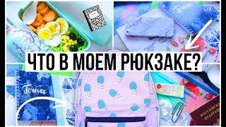 BACK TO SCHOOL: ЧТО В МОЕМ ШКОЛЬНОМ РЮКЗАКЕ? // School Backpack