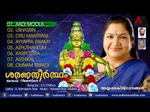 Saranatheertham | Malayalam Ayyappan Devotional Songs | Jukebox | BY K S Chithra