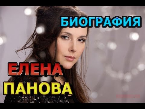 Елена Панова - биография, личная жизнь, дети. Сериал Шифр