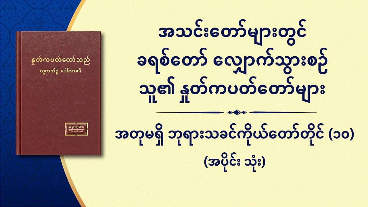 အအတုမရှိ ဘုရားသခင်ကိုယ်တော်တိုင် (၁၀) ဘုရားသခင်သည် အရာခပ်သိမ်းအတွက် အသက်အရင်းအမြစ် ဖြစ်၏ (၄) (အပိုင်း သုံး)