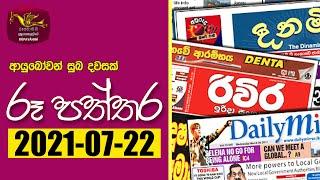 Ayubowan Suba Dawasak | Paththara | 2021- 07- 22 | Rupavahini Thumbnail