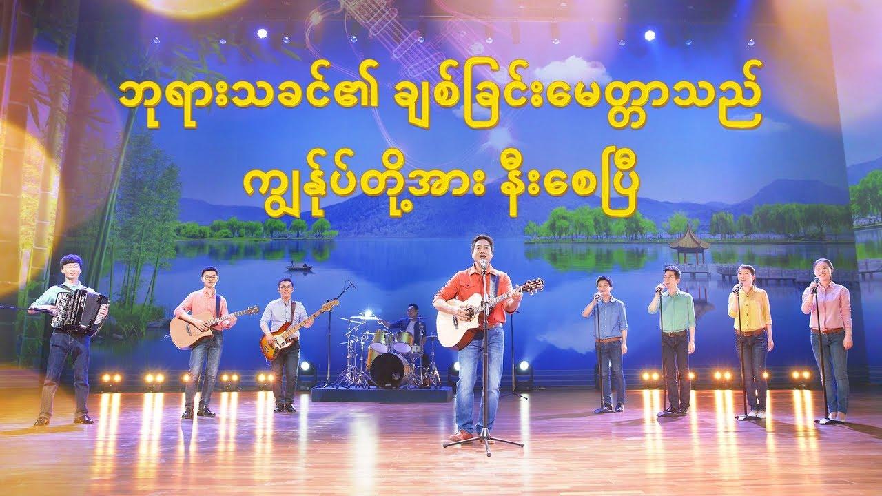 ခရစ်ယာန် အတွေ့အကြုံ ဓမ္မတေး (ဘုရားသခင်၏ ချစ်ခြင်းမေတ္တာသည် ကျွန်ုပ်တို့အား နီးစေပြီ) Myanmar Subtitles