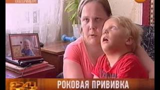 Роковая прививка