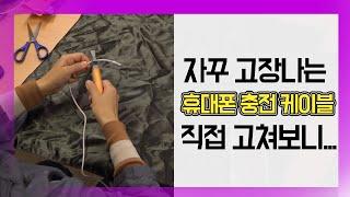 [눈TV] 자꾸 고장나는 휴대폰 충전 케이블… 직접 고…