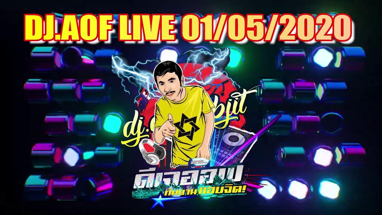 ดีเจอ๊อฟ LIVE 01/05/2020